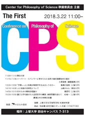 The First Conference on Philosophy of Science flyer
